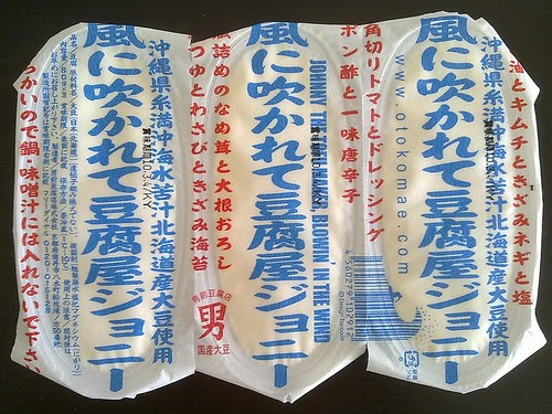 Otokomae Johnny the Tofu Maker Blowin In the Wind