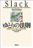 本: トム・デマルコ,伊豆原 弓