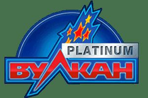 Онлайн казино Вулкан Платинум (Vulkan Platinum) - огромный выбор игровых автоматов на любой вкус.В Вулкан Платинум официальный сайт можно играть бесплатно онлайн без регистрации или на реальные деньги.