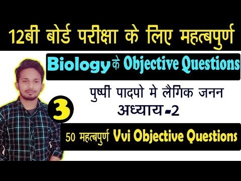 पुष्पी पादपों में लैंगिक प्रजनन Objective Question pdf  || 12th Biology Objective questions and answers in Hindi 2021