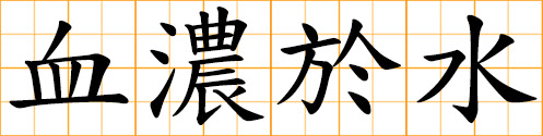 Chinese Proverb 血濃於水 Blood Is Thicker Than Water