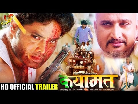 Official Trailer - Qayamat - Namit Tiwari, Ajay Srivastava, Awadhesh Mishra - Bhojpuri Movie 2021