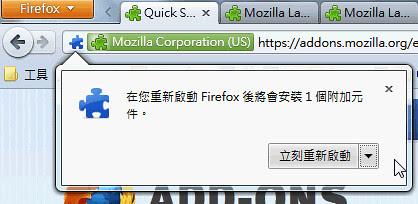firefox 4 addon-03