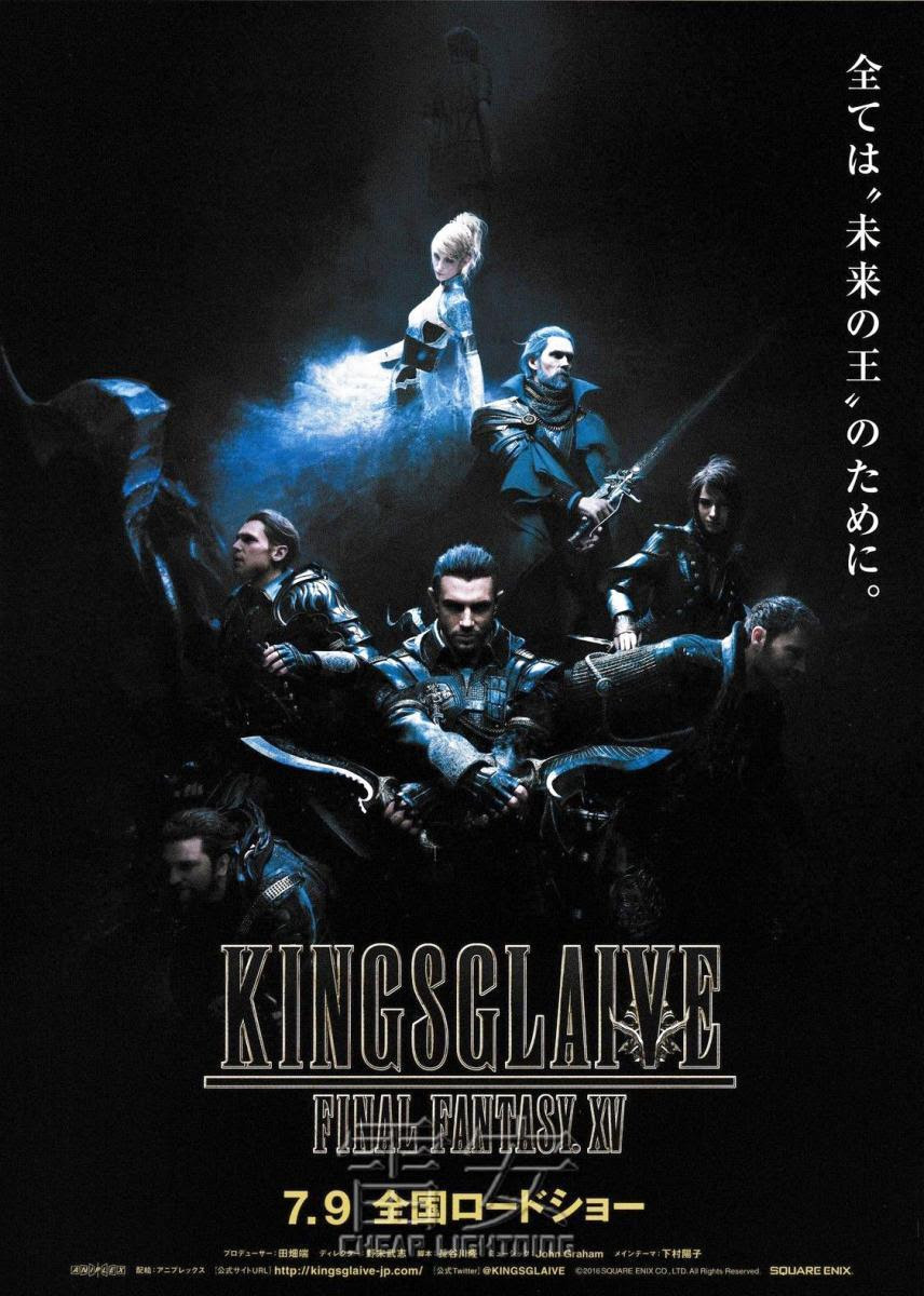 cine, película, Kingsglaive Final Fantasy, blog de cine, solo yo, blog solo yo, animación fantástico, acción, drama, fantasía medieval, video juego,