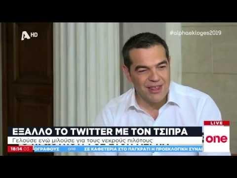Σάλος για τα γέλια Τσίπρα ενώ μιλούσε για τους νεκρούς σμηναγούς