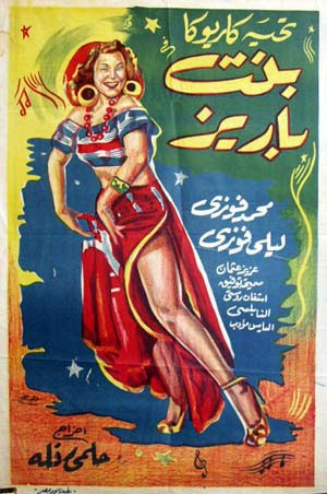 movie poster collecting two egyptian dance posters