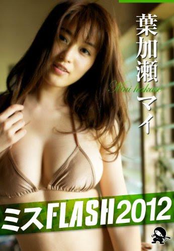 ミスFLASH2012 葉加瀬マイ: 4 (FLASHセレクション)