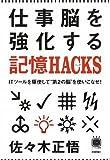 """仕事脳を強化する記憶HACKS(ハック) 〜ITツールを駆使して""""第2の脳""""を使いこなせ!"""