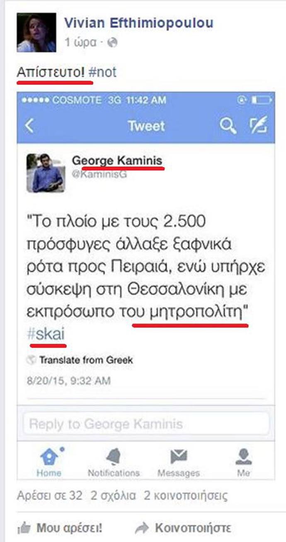 Ἀπορίες ...κουλτουριάρηδων δημοσιογράφων γιὰ τοὺς πρόσφυγες, ποὺ μᾶς ΠΑΡΑΠΛΗΦΟΡΟΥΝ!!!1