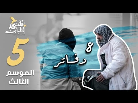 الحلقة 5 - قلبي اطمأن – الموسم الثالث –8 دفاتر – العراق – رمضان 2020