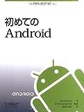 初めてのAndroid(Ed Burnette/日本Androidの会 (監訳)/長尾 高弘)