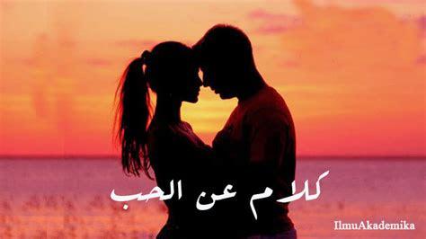 kata mutiara bahasa arab tentang cinta  bakal bikin