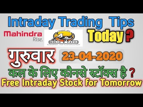 Intraday call For 23 April 2020 | Intraday Stock For Tomorrow by Stock T...