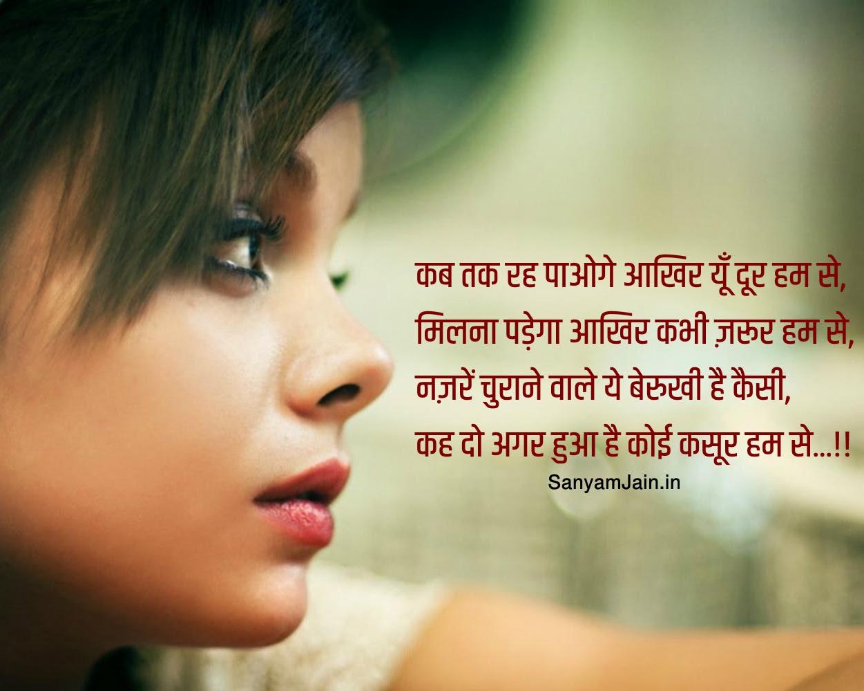 Broken Heart Sad Love Shayari Hindi Wallpaper Berukhi Poetry