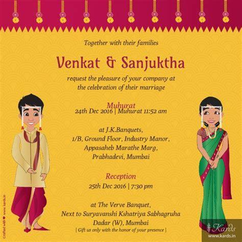 Marathi Couple Indian Wedding Invitation Card   Wedding
