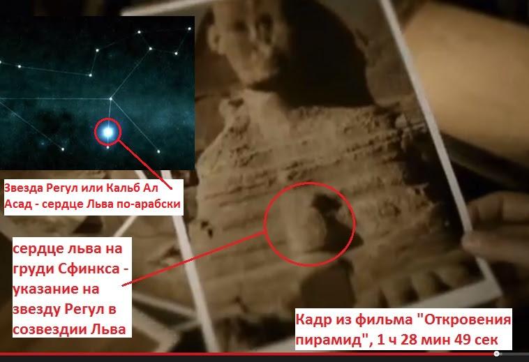 Кадр из фильма Откровения пирамид 1 ч 28 мин 49 сек cердце льва на груди Сфинкса - указание на звезду Регул в созвездии Льва