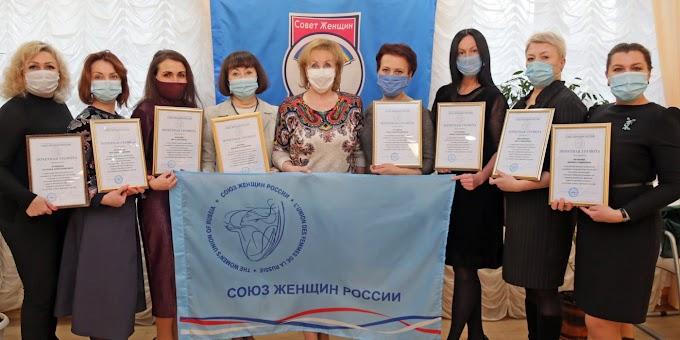Работа Совета женщин ПАО «Сургутнефтегаз» высоко оценена Союзом женщин России