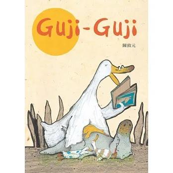 Guji Guji(中英雙語書+中英雙語CD)