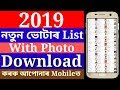 2019 নতুন ভোটাৰ তালিকা Download কৰক Mobileত | 2019 Voter List With Photo| Assam voter List 2019