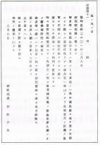 731部隊のすべてー人体実験と細菌戦ー№3