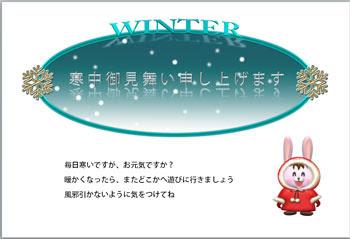 可愛いイラストの寒中見舞いも無料ダウンロードで簡単作成 年賀状