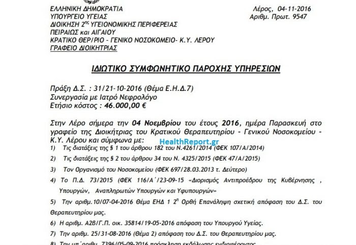 ιδιωτικό συμφωνητικό HealthReport.gr