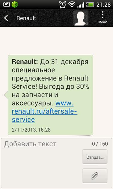 Рекламная СМС рассылка от Renault