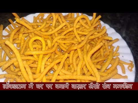 How to Make Sev Namkeen in Lockdown / Instant Sev Namkeen Snacks at home in Lockdown