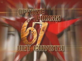 Оружие России: 67 лет спустя