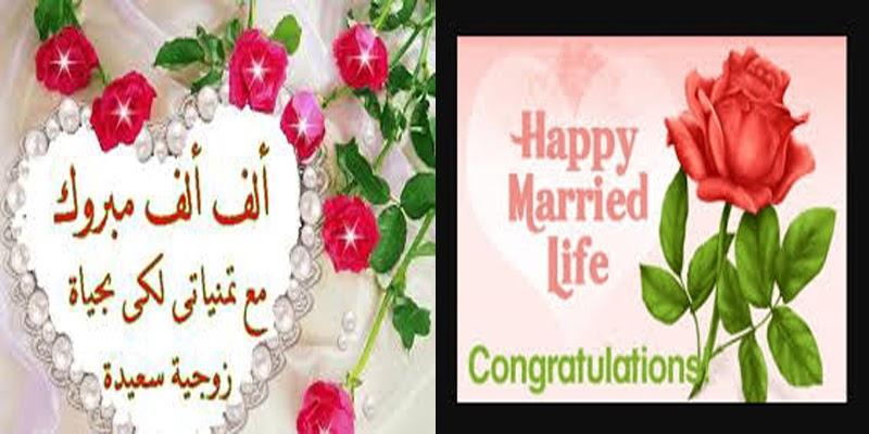 عبارات تهنئة عيد زواج سعيد اختي