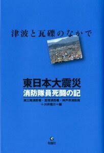 東日本大震災消防隊員死闘の記
