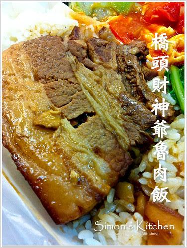 橋頭財神爺魯肉飯00