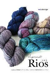 世界的に有名な毛糸メーカー!《マラブリゴ》【650】Rios(リオス)[毛(防縮メリノウール)100%...