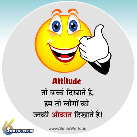 5 Best Attitude Status In Hindi For Boy Image Smileworld