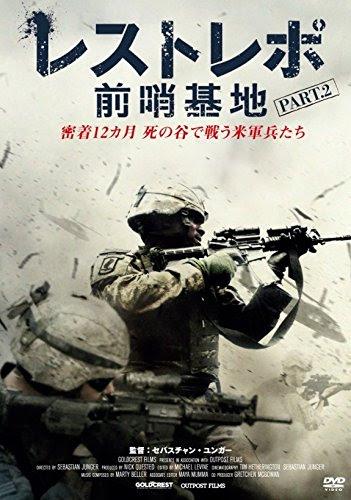 レストレポ前哨基地 Part.2 [DVD]