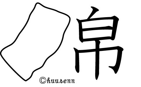 漢字検定 命令