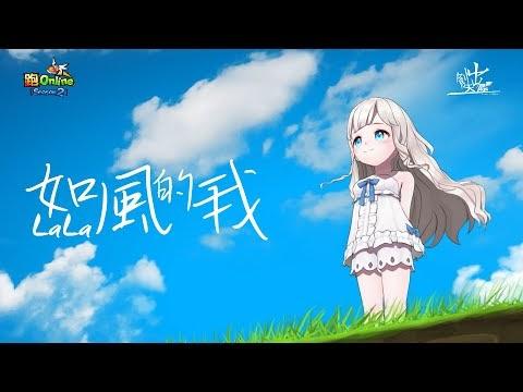 Cl Cantonese Å¡«è©ž Lala Ŧ'風的我 È·'online主題曲