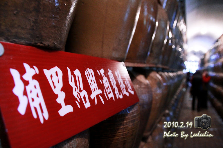 酒文化館|南投埔里酒廠|紹興酒製酒方式與文化