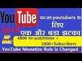 YouTube New Monetizetion Rule is Changed 2018|| No ads Show 4000 HR. WATCHTIME + 1000 SUBSCRIBERS ||