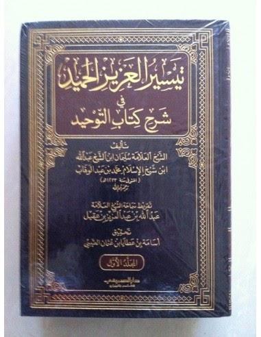 كتاب التوحيد محمد بن عبد الوهاب pdf