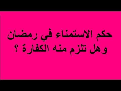 حكم العاده السریه في نهار رمضان للبنات Doted24 Blogspot Com