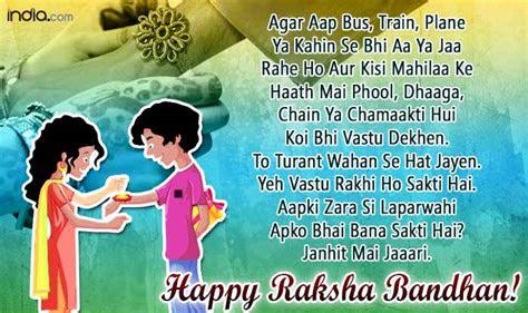 raksha bandhan quotes  hindi latest raksha bandhan