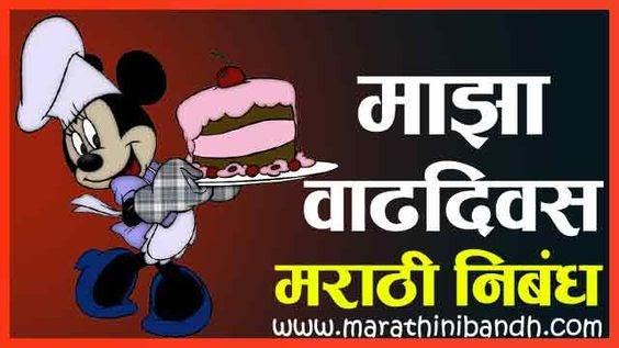माझा वाढदिवस मराठी निबंध | Maza Vadhdivas Marathi Nibandh