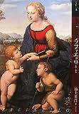 もっと知りたいラファエッロ―生涯と作品 (アート・ビギナーズ・コレクション)