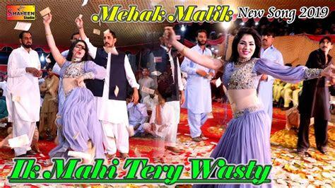 mehak malik dil kithay kharayai latest dance  shaheen