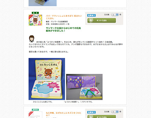 http://www.sunmark.co.jp/books/gift/index15.php