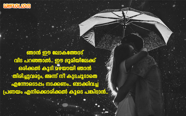 Romantic Marriage Quotes In Malayalam