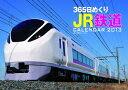 【送料無料】JR 鉄道カレンダー 2013