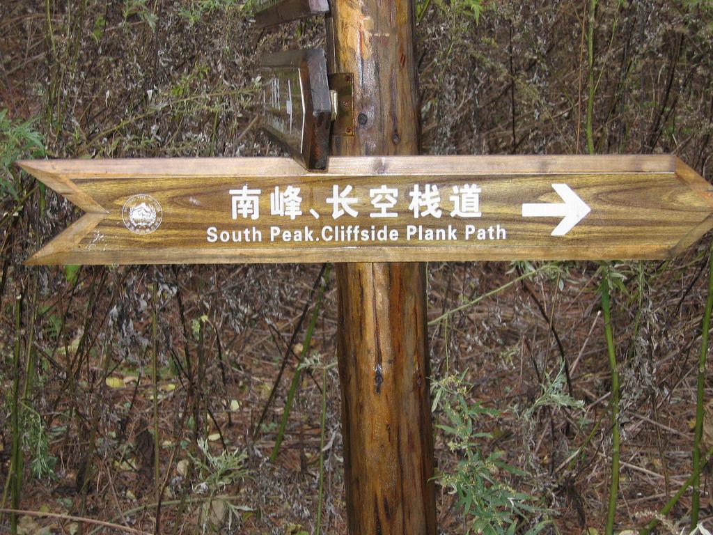 Como estreitas Travessias POR Tábuas de madeira não penhasco de Huashan 02