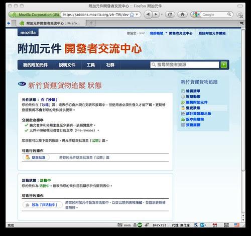 Firefox 附加元件網站:套件送交核准